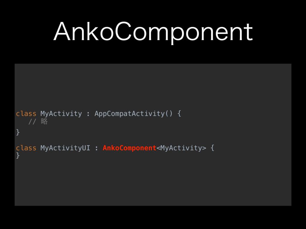 """""""OLP$PNQPOFOU class MyActivity : AppCompatActiv..."""