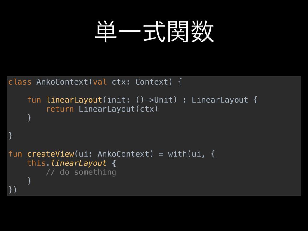 ୯Ұࣜؔ class AnkoContext(val ctx: Context) { fun...
