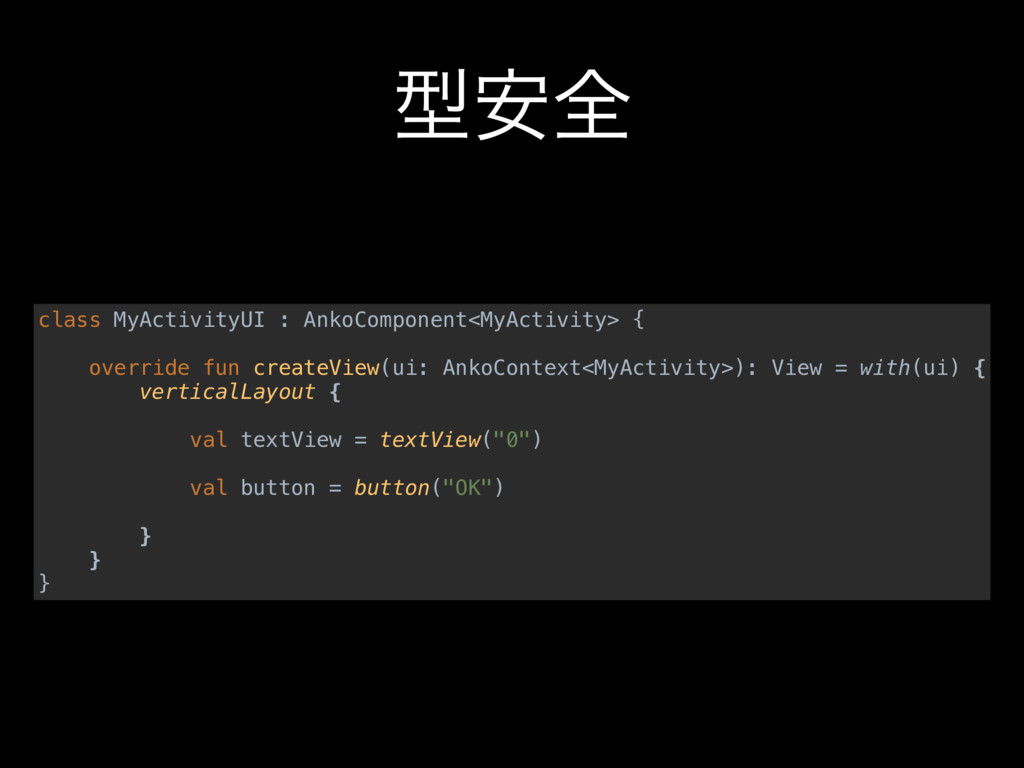 ܕ҆શ class MyActivityUI : AnkoComponent<MyActivi...