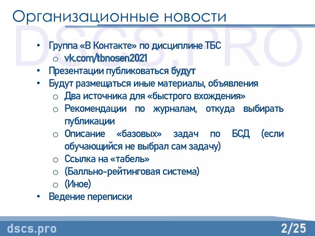 2/25 Организационные новости dscs.pro • Группа ...