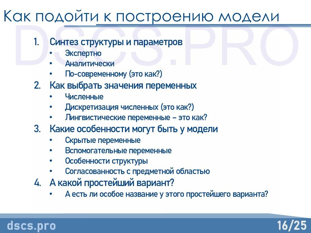 16/25 Как подойти к построению модели dscs.pro ...