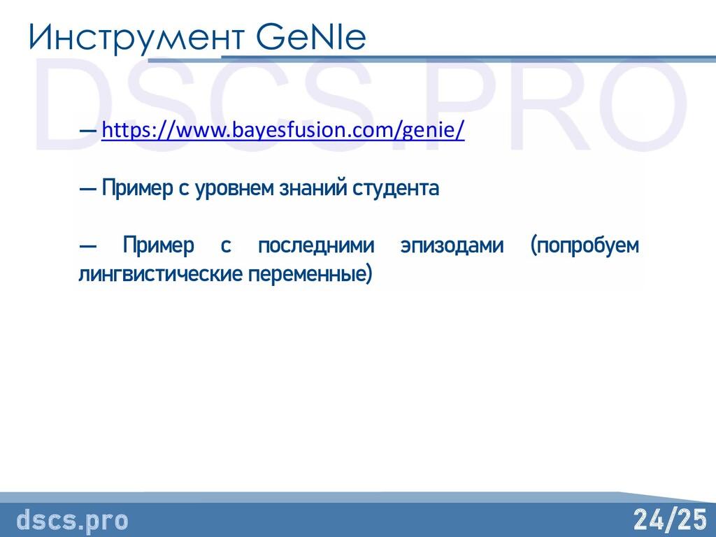 24/25 Инструмент GeNIe — https://www.bayesfusio...