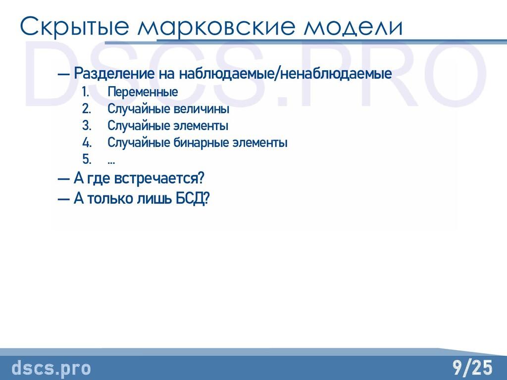 9/25 Скрытые марковские модели — Разделение на ...