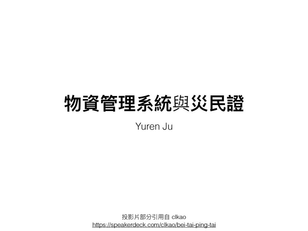 ᇔ虻ᓕቘ羬翄膏箣࿆挨 Yuren Ju ಭ粙蟂獤አᛔ clkao https://spea...