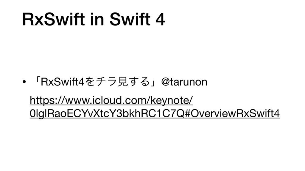 RxSwift in Swift 4 • ʮRxSwift4Λνϥݟ͢Δʯ@tarunon h...