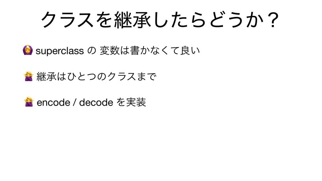 ΫϥεΛܧঝͨ͠ΒͲ͏͔ʁ  encode / decode Λ࣮  ܧঝͻͱͭͷΫϥε·...