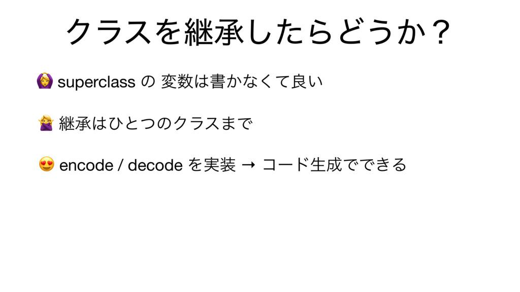ΫϥεΛܧঝͨ͠ΒͲ͏͔ʁ  encode / decode Λ࣮ → ίʔυੜͰͰ͖Δ ...