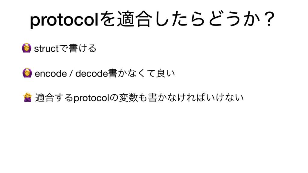 protocolΛద߹ͨ͠ΒͲ͏͔ʁ  ద߹͢Δprotocolͷมॻ͔ͳ͚Ε͍͚ͳ͍ ...