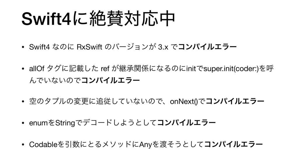 Swift4ʹઈରԠத • Swift4 ͳͷʹ RxSwift ͷόʔδϣϯ͕ 3.x Ͱ...