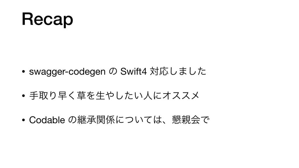 Recap • swagger-codegen ͷ Swift4 ରԠ͠·ͨ͠  • खऔΓૣ...
