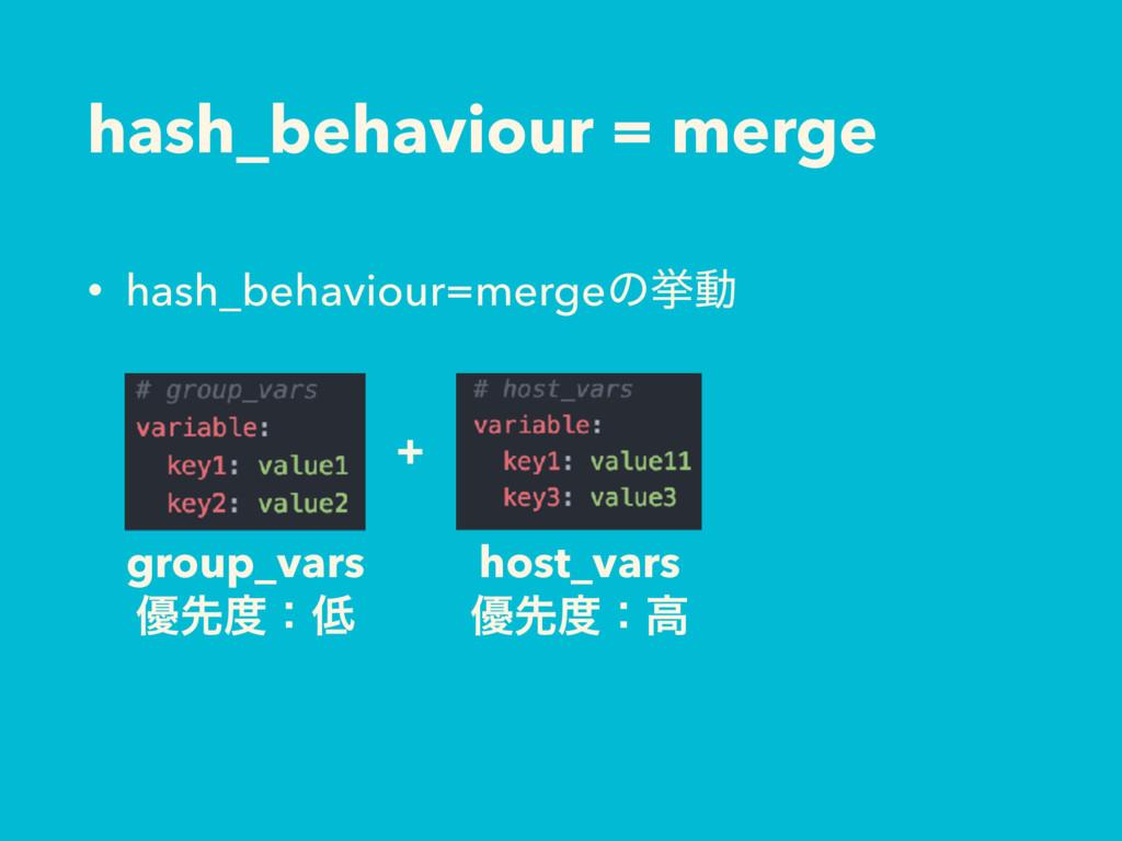 hash_behaviour = merge • hash_behaviour=mergeͷڍ...