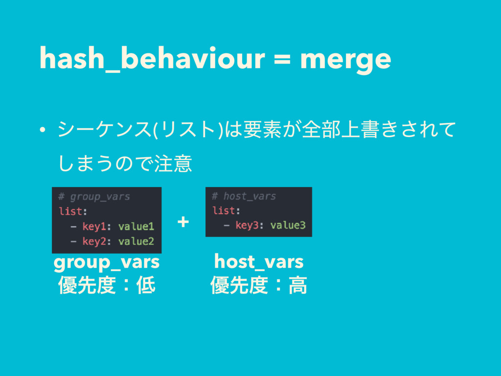 hash_behaviour = merge • γʔέϯε(Ϧετ)ཁૉ͕શ෦্ॻ͖͞Εͯ...