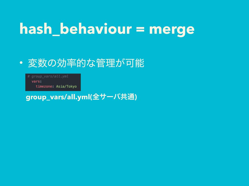 hash_behaviour = merge • มͷޮతͳཧ͕Մ group_var...