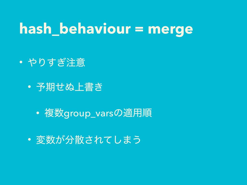 hash_behaviour = merge • Γ͗͢ҙ • ༧ظͤ͵্ॻ͖ • ෳg...