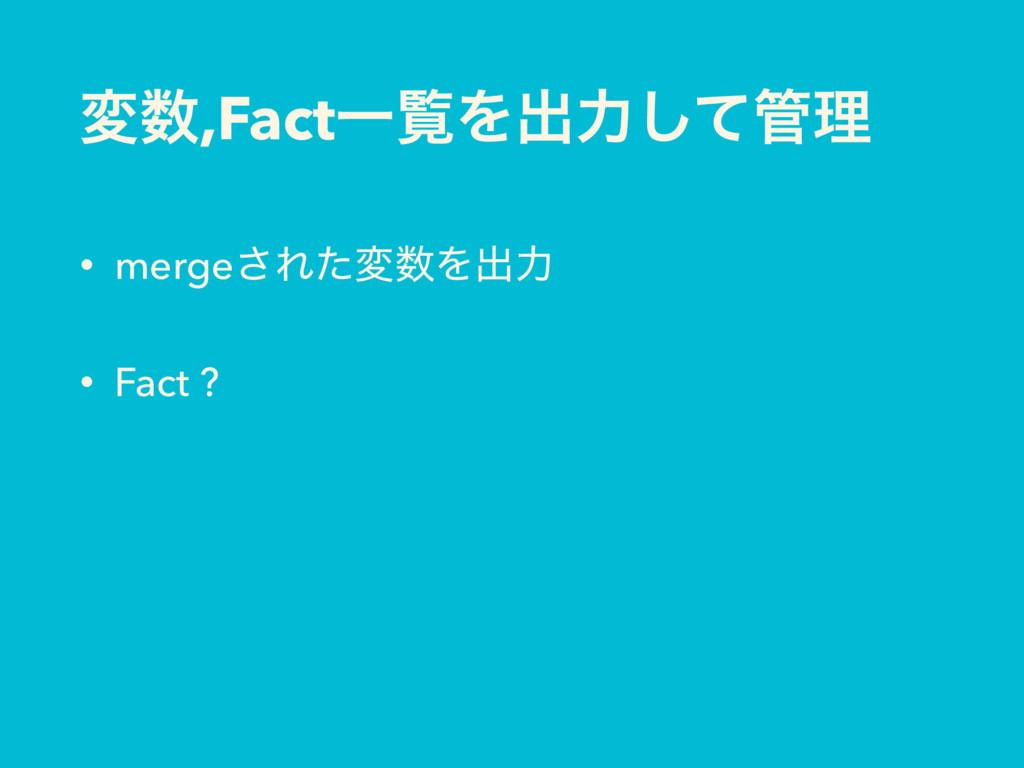 ม,FactҰཡΛग़ྗͯ͠ཧ • merge͞ΕͨมΛग़ྗ • Fact ?