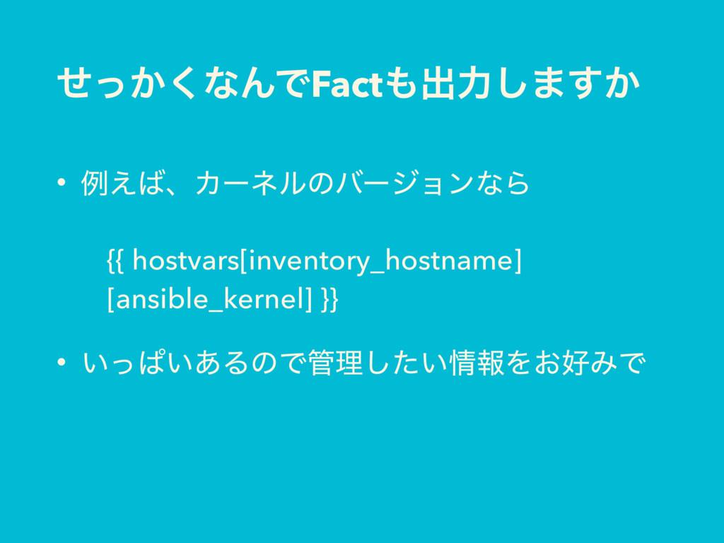 ͔ͤͬ͘ͳΜͰFactग़ྗ͠·͔͢ • ྫ͑ɺΧʔωϧͷόʔδϣϯͳΒ {{ hostva...