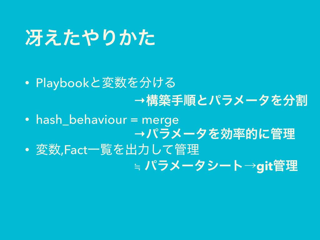 ࡓ͑ͨΓ͔ͨ • PlaybookͱมΛ͚Δ • hash_behaviour = me...