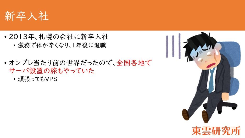 新卒入社 • 2013年、札幌の会社に新卒入社 • 激務で体が辛くなり、1年後に退職 • オン...