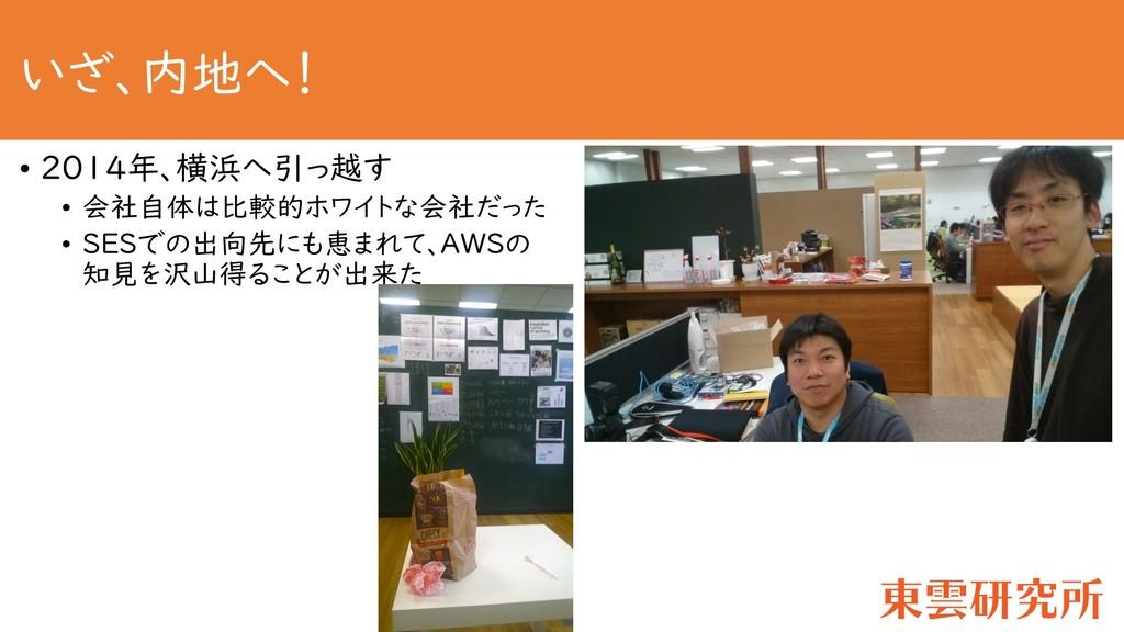 いざ、内地へ! • 2014年、横浜へ引っ越す • 会社自体は比較的ホワイトな会社だった • ...