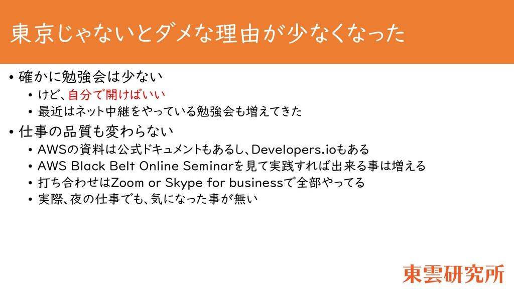 東京じゃないとダメな理由が少なくなった • 確かに勉強会は少ない • けど、自分で開けばいい ...