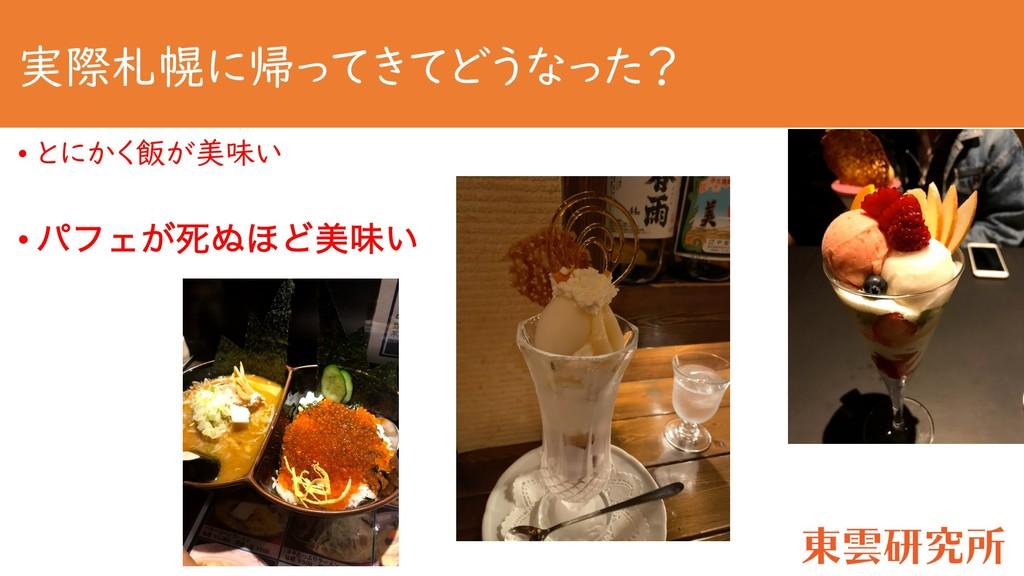実際札幌に帰ってきてどうなった? • とにかく飯が美味い • ύϑΣ͕ࢮ͵΄Ͳඒຯ͍