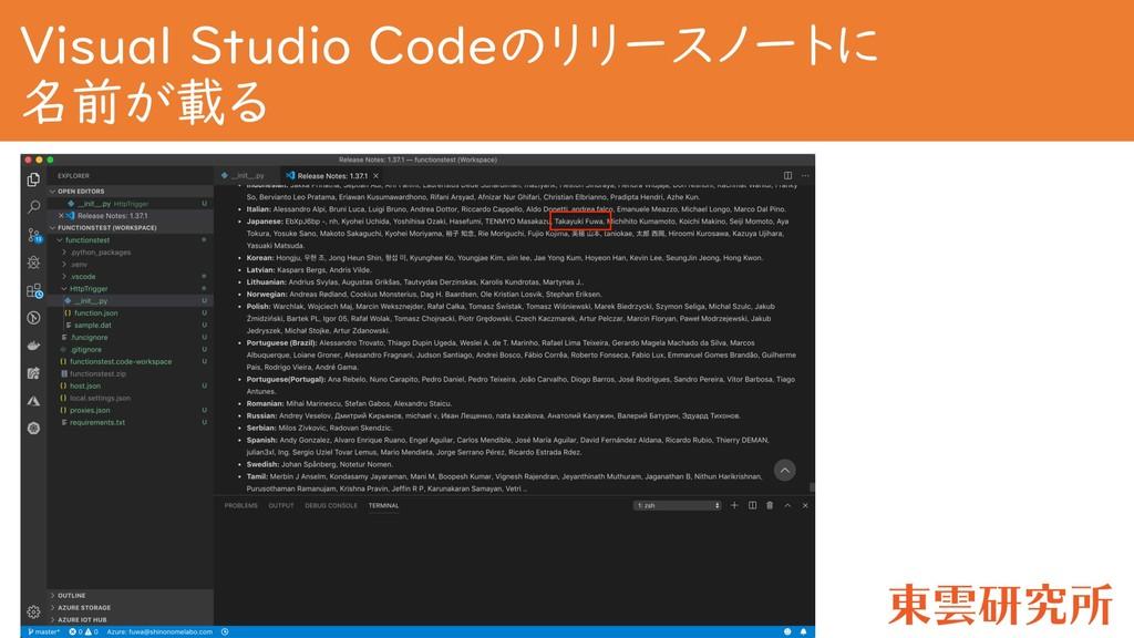 Visual Studio Codeのリリースノートに 名前が載る