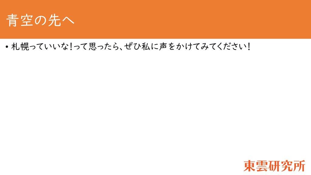 青空の先へ • 札幌っていいな!って思ったら、ぜひ私に声をかけてみてください!
