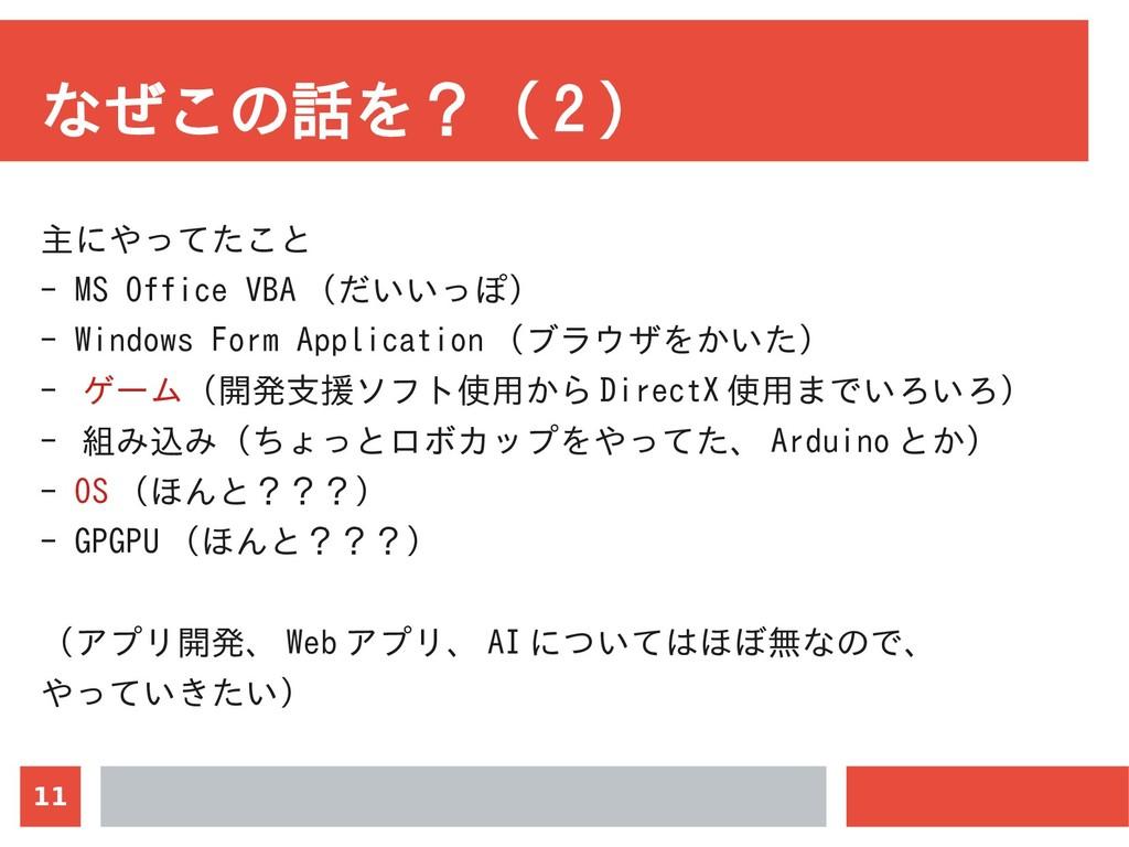 11 なぜこの話を?( 2 ) 主にやってたこと - MS Office VBA (だいいっぽ...