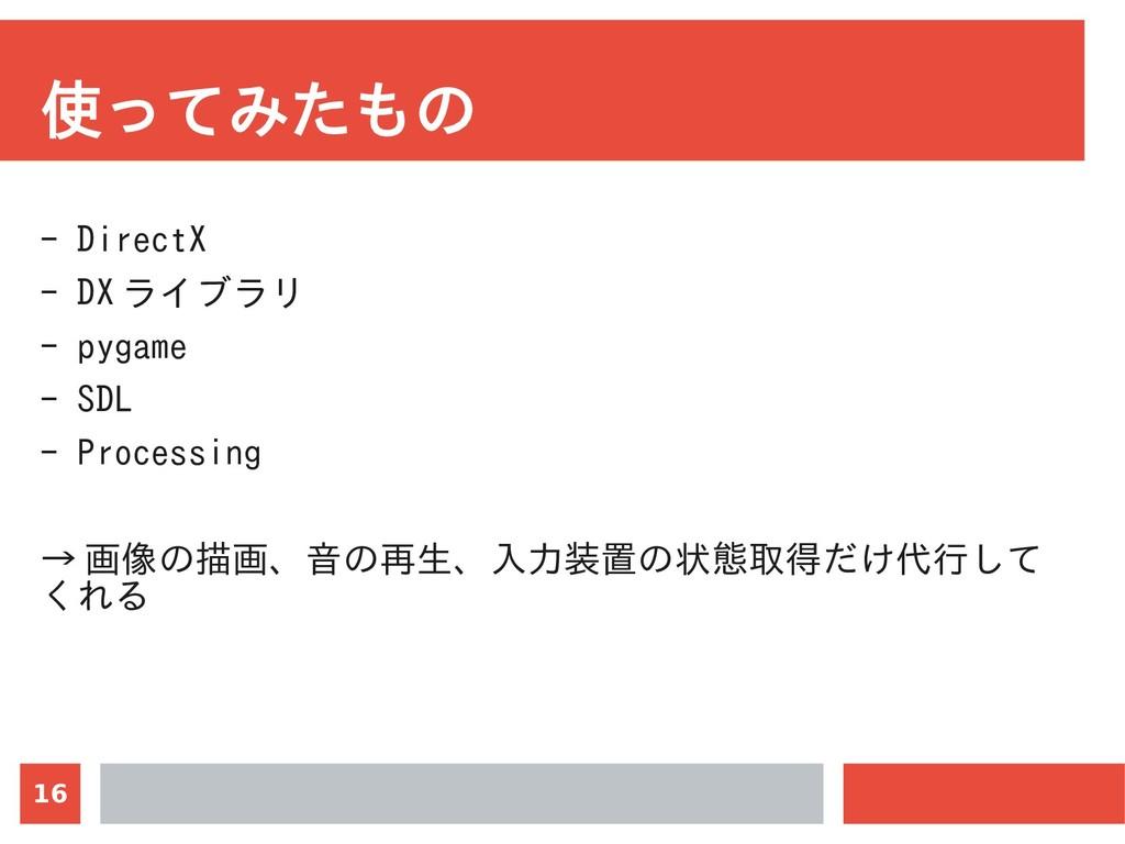 16 使ってみたもの - DirectX - DX ライブラリ - pygame - SDL ...