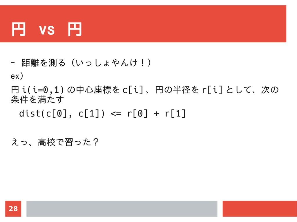 28 円 vs 円 - 距離を測る(いっしょやんけ!) ex) 円 i(i=0,1) の中心座...