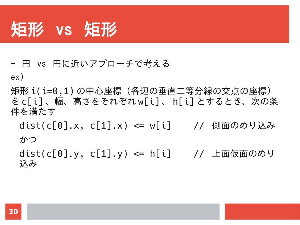 30 矩形 vs 矩形 - 円 vs 円に近いアプローチで考える ex) 矩形 i(i=0,1...