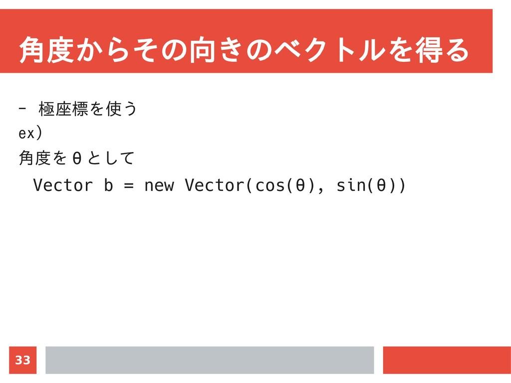 33 角度からその向きのベクトルを得る - 極座標を使う ex) 角度を θ として Vect...