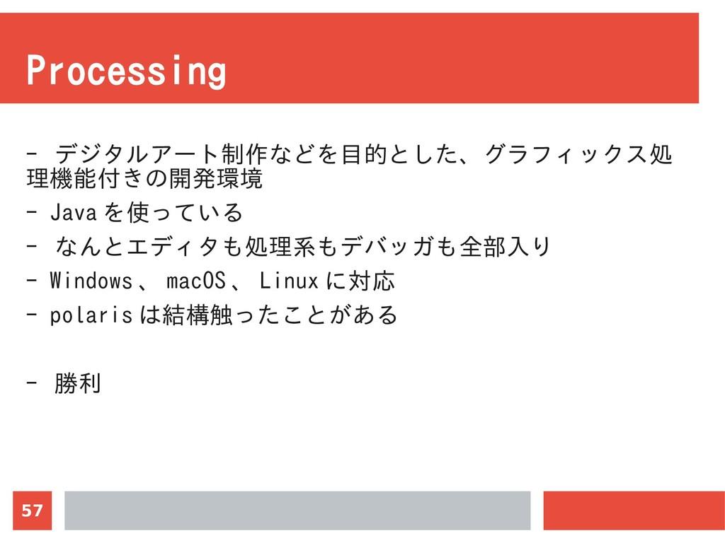57 Processing - デジタルアート制作などを目的とした、グラフィックス処 理機能付...