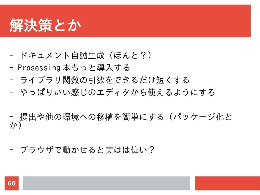 60 解決策とか - ドキュメント自動生成(ほんと?) - Prosessing 本もっと導入...