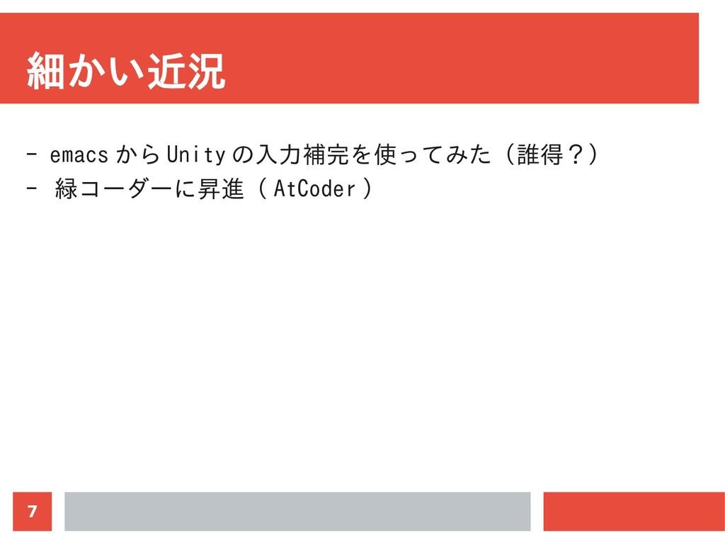7 細かい近況 - emacs から Unity の入力補完を使ってみた(誰得?) - 緑コー...