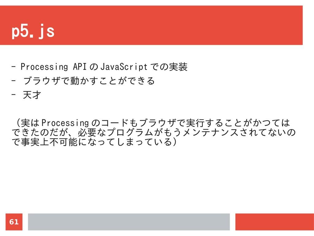 61 p5.js - Processing API の JavaScript での実装 - ブ...