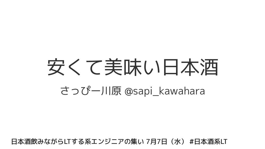 日本酒飲みながらLTする系エンジニアの集い 7月7日(水) #日本酒系LT 安くて美味い日本酒...
