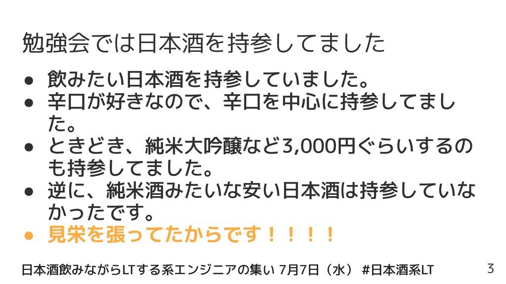 日本酒飲みながらLTする系エンジニアの集い 7月7日(水) #日本酒系LT 勉強会では日本酒を...