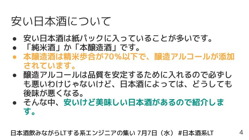 日本酒飲みながらLTする系エンジニアの集い 7月7日(水) #日本酒系LT 安い日本酒について...