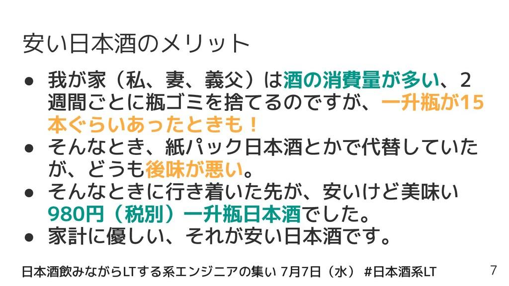 日本酒飲みながらLTする系エンジニアの集い 7月7日(水) #日本酒系LT 安い日本酒のメリッ...