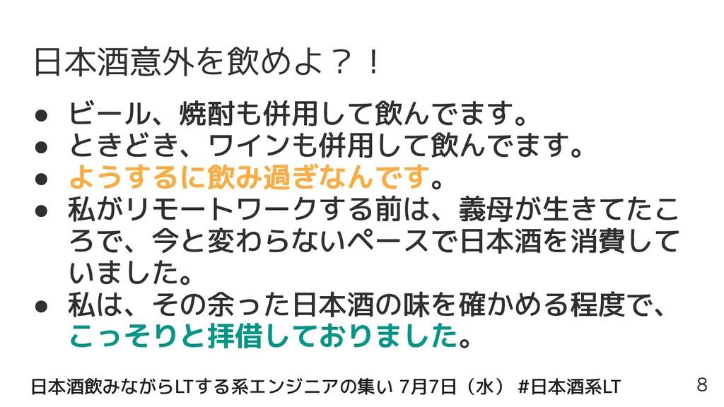 日本酒飲みながらLTする系エンジニアの集い 7月7日(水) #日本酒系LT 日本酒意外を飲めよ...