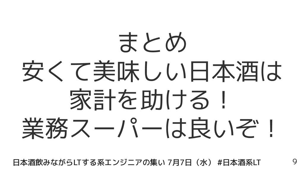 日本酒飲みながらLTする系エンジニアの集い 7月7日(水) #日本酒系LT まとめ 安くて美味...