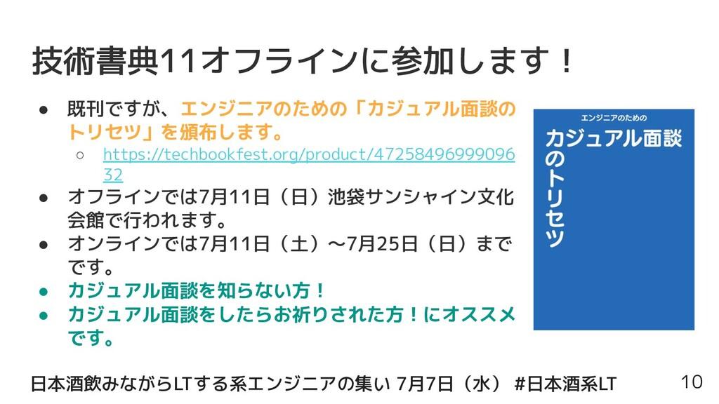 日本酒飲みながらLTする系エンジニアの集い 7月7日(水) #日本酒系LT 技術書典11オフラ...