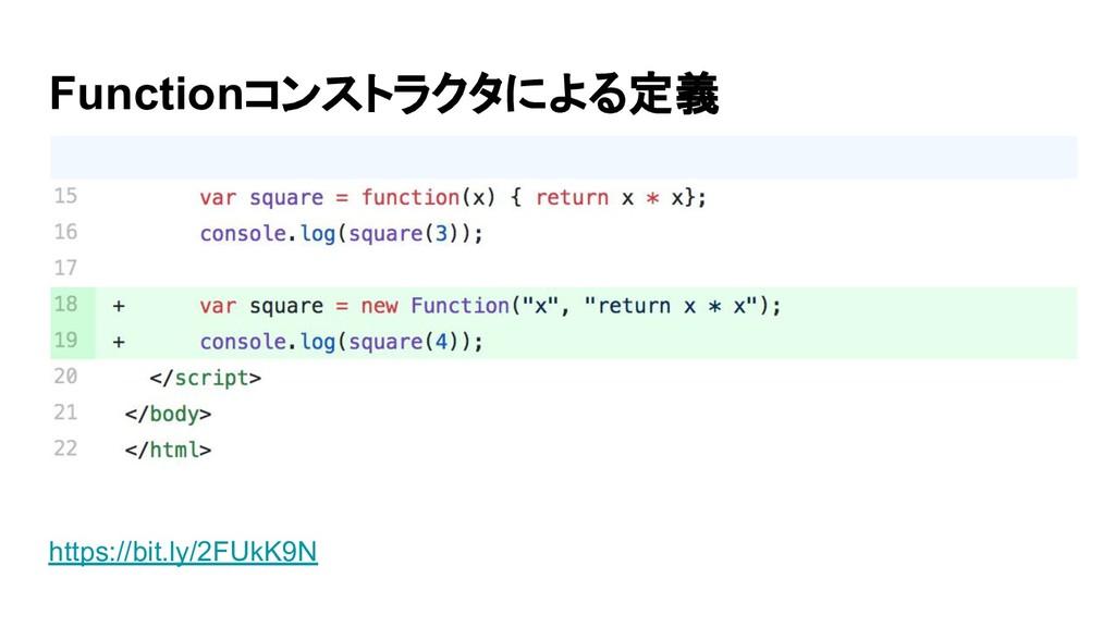Functionコンストラクタによる定義 https://bit.ly/2FUkK9N