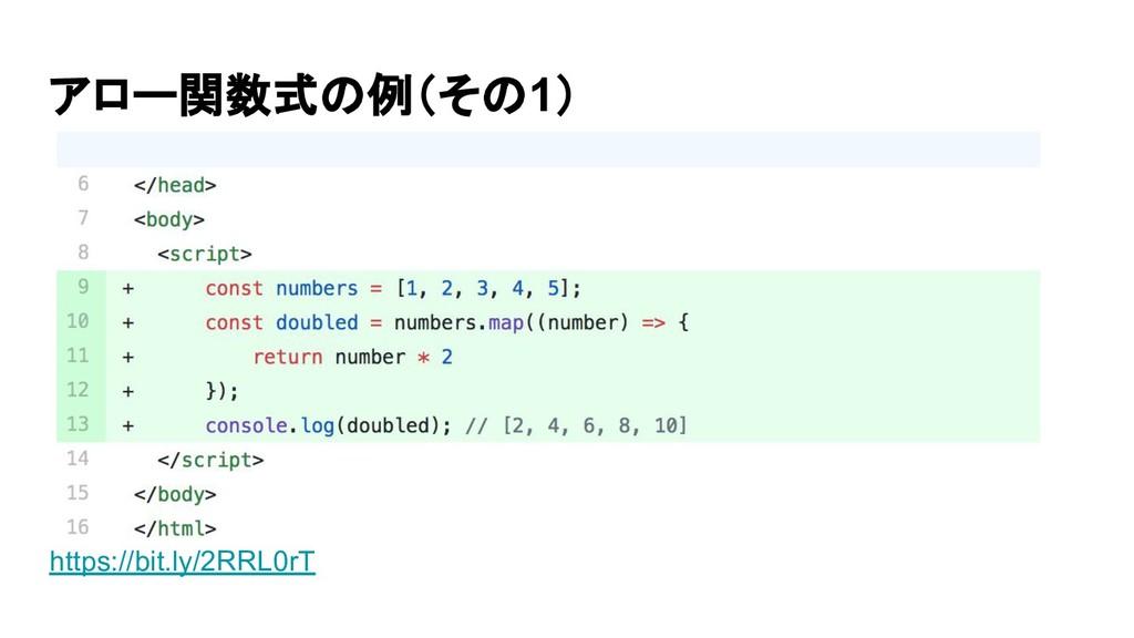アロー関数式の例(その1) https://bit.ly/2RRL0rT