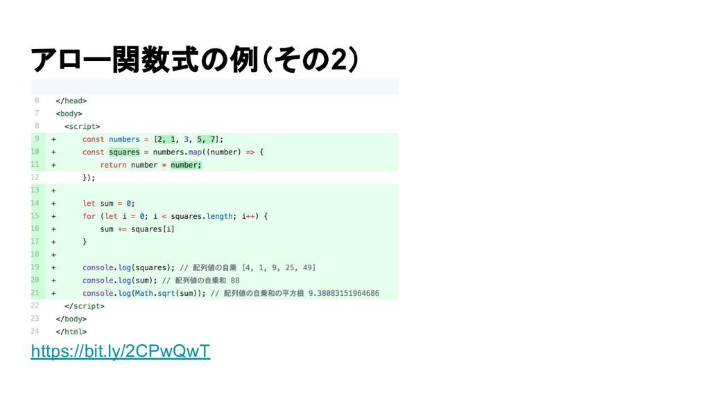 アロー関数式の例(その2) https://bit.ly/2CPwQwT