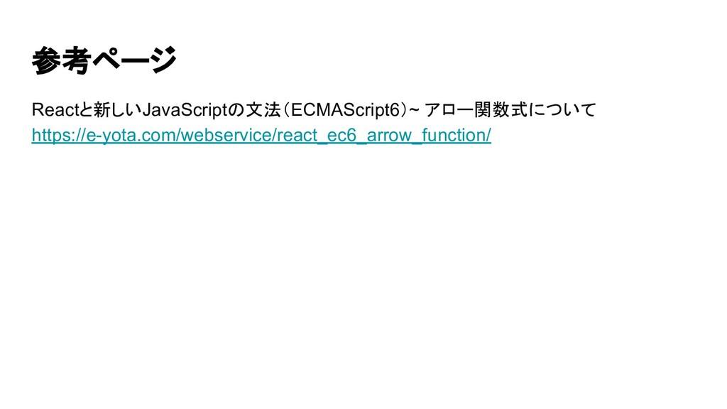 参考ページ Reactと新しいJavaScriptの文法(ECMAScript6)~ アロー関...