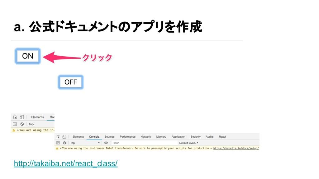 a. 公式ドキュメントのアプリを作成 http://takaiba.net/react_cla...