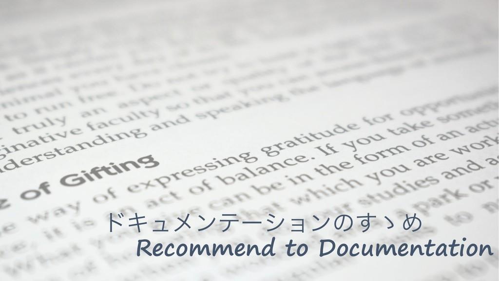 υΩϡϝϯςʔγϣϯͷ͢ʍΊ Recommend to Documentation