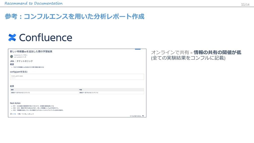 Recommend to Documentation 参考︓コンフルエンスを⽤いた分析レポート...